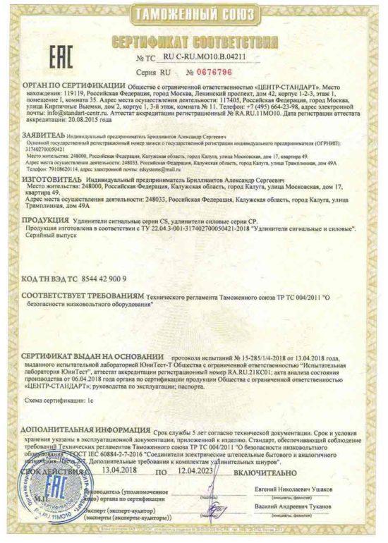 EDS - Сертификат кабельной продукции