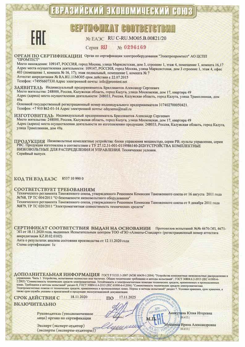 EDS - сертификат продукции