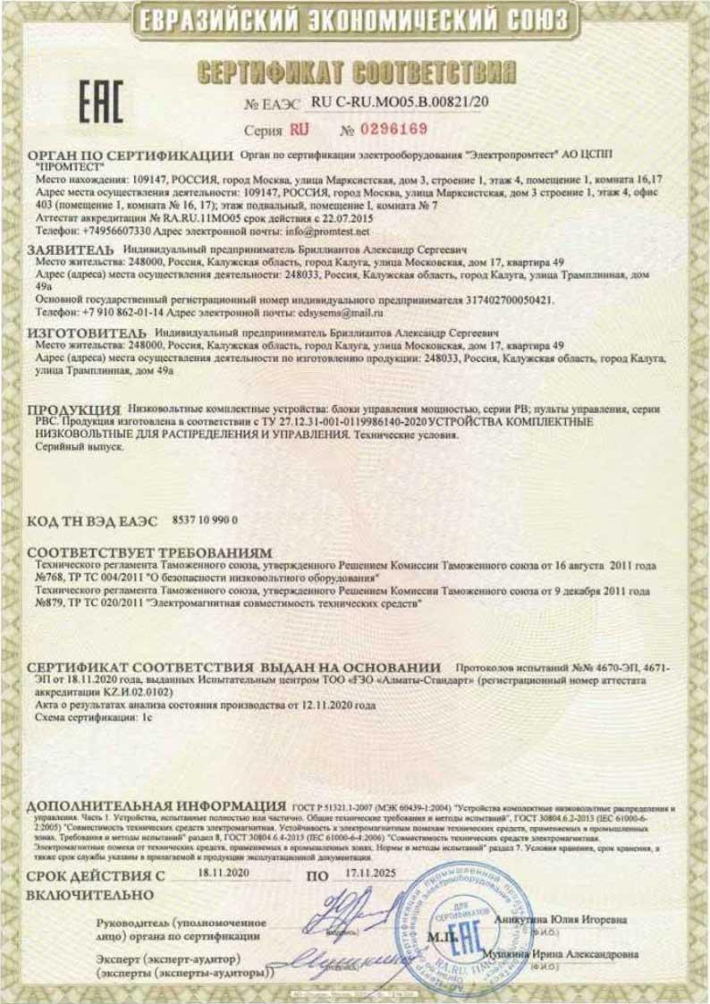 Сертификат на пульты и блоки управления