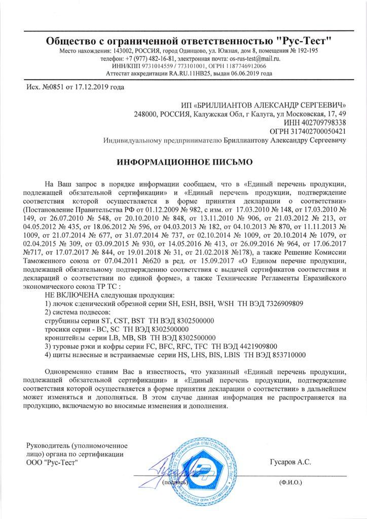 Информационное письмо об исключении лючков сценических из обязательной сертификации