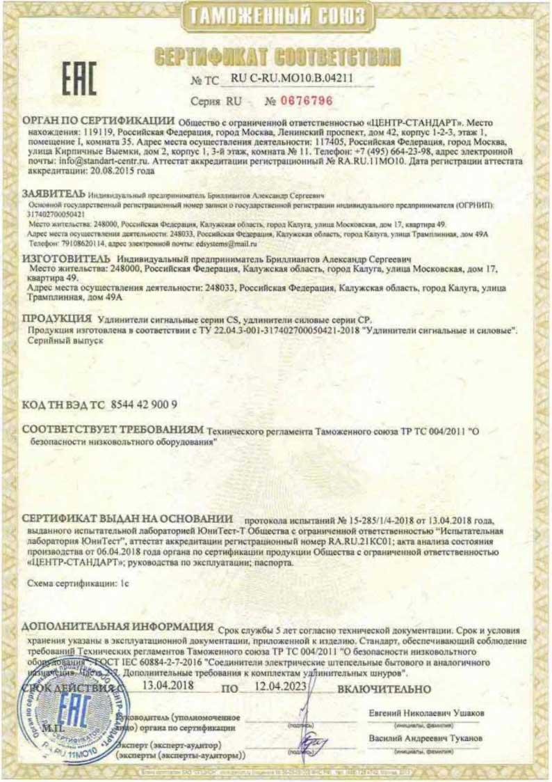 Сертификат кабельной продукции